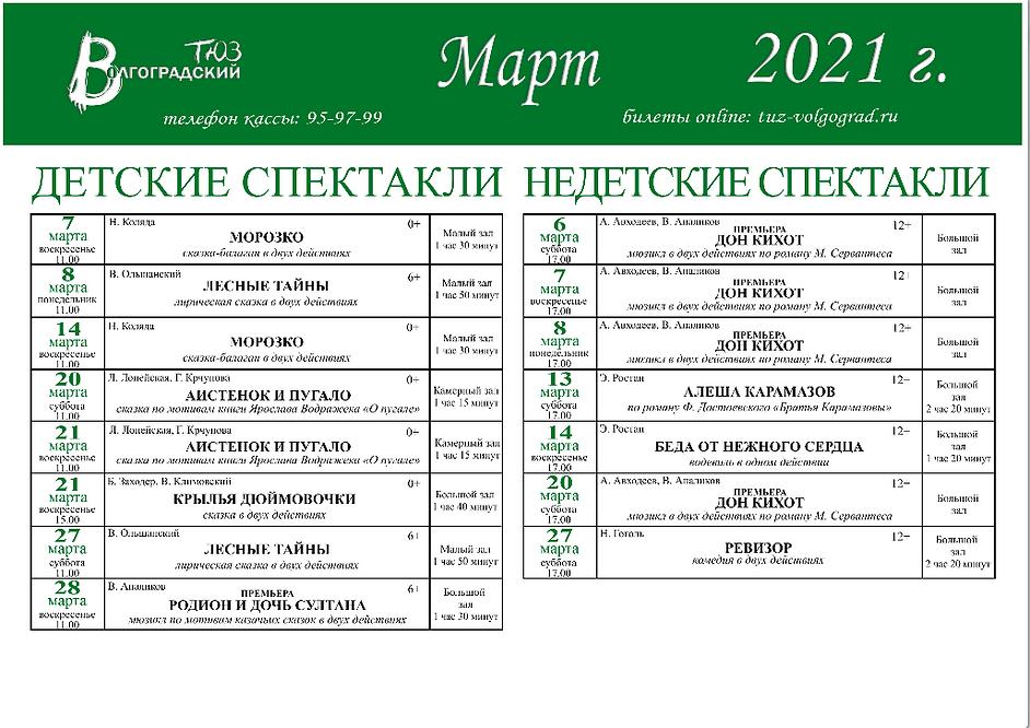 Screenshot_2021-02-10 Репертуар(1).png
