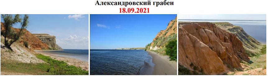 АЛЕКСАНДРОВСКИЙ ГРЕБЕН.PNG