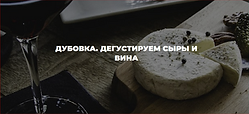 Дубовка Дегустация.PNG