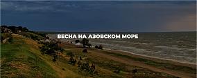 Весна на азовском море.PNG