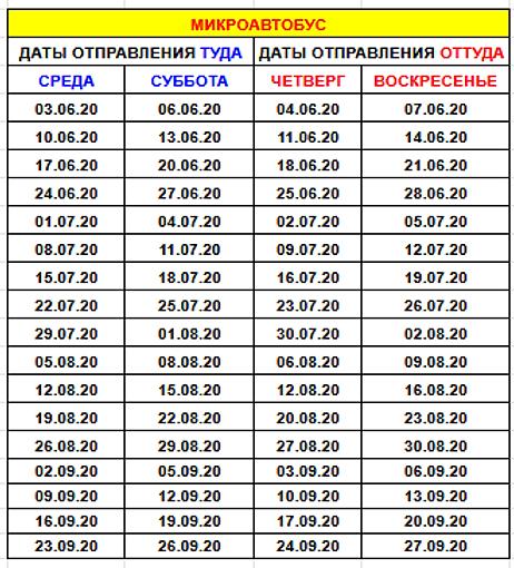 Screenshot_2020-03-17 Расписание Крым ни