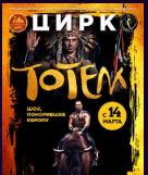 с 14 марта в Волгоградском цирке новая программа ТОТЕМ.