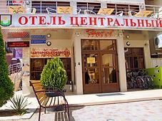 Геленджик Центральный.jpg