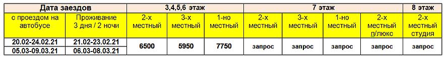 ОК Домбай 23ф.PNG
