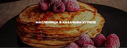 Screenshot_2021-02-27 Масленица в Казачь