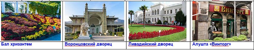 Крым1.PNG
