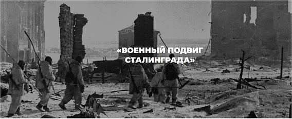 Военный подвиг Сталинграда.PNG