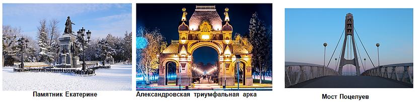 Краснодар 1.PNG