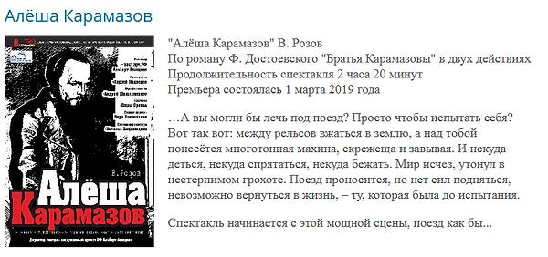 Screenshot_2020-01-09 Недетские спектакл