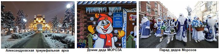 Новогодний Краснодар.PNG