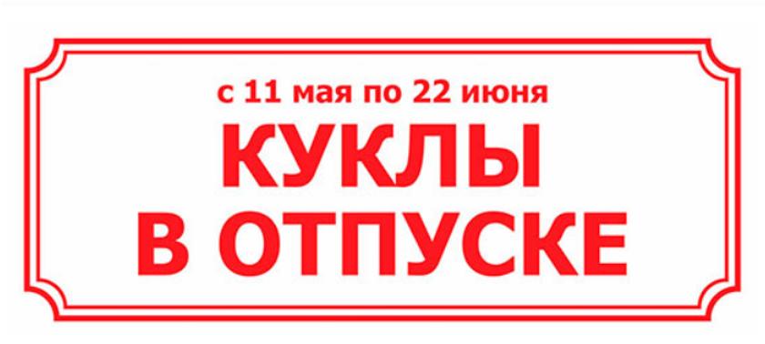 ТЕАТР КУКОЛ КАНИКУЛЫ.PNG