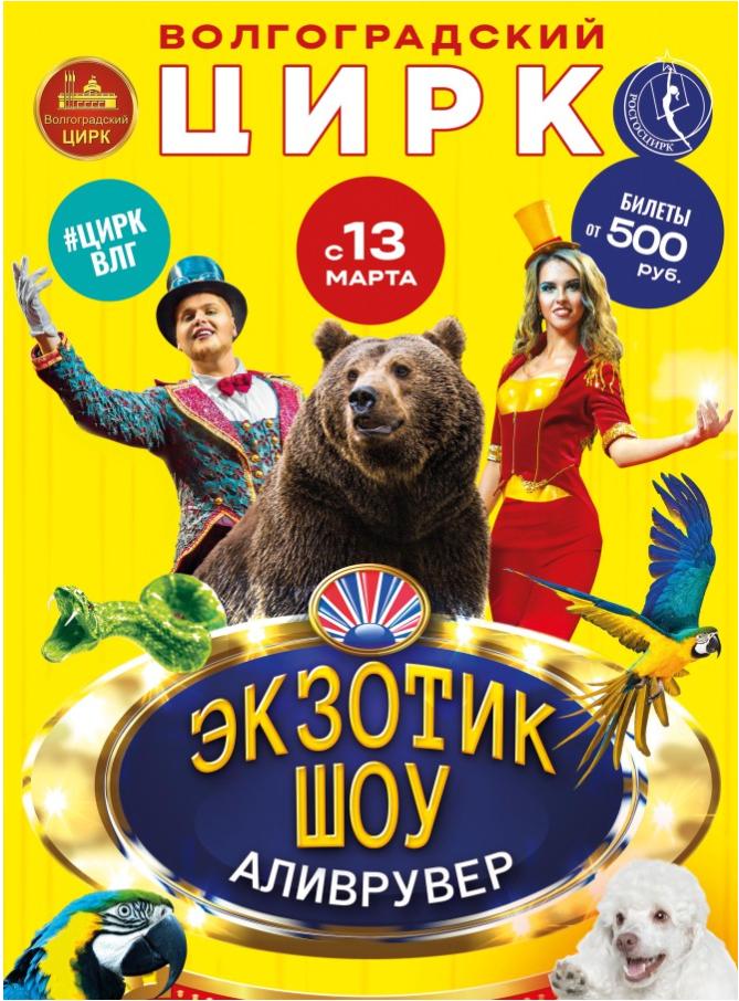 Экзотк шоу с 13 марта в Цирке
