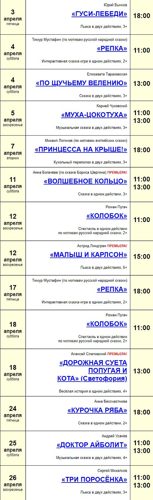 Афиша апрель Театр кукол.png
