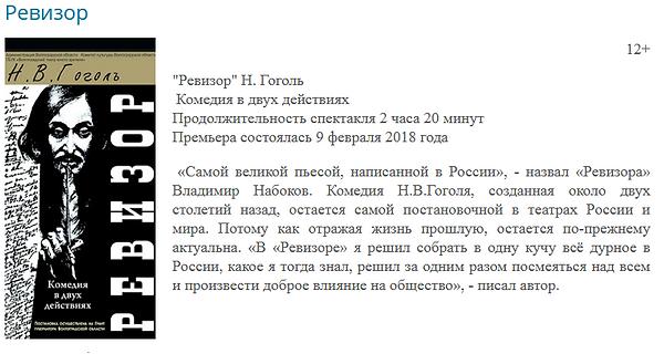 Ревизорр.png