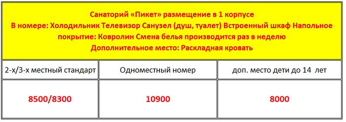 Пикет МАЙ 1.PNG