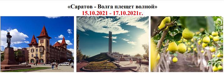 Саратов1.PNG