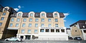 Парк Отель.jpg