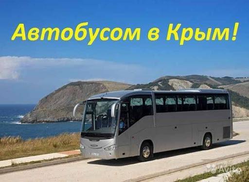 Билеты в Крым.
