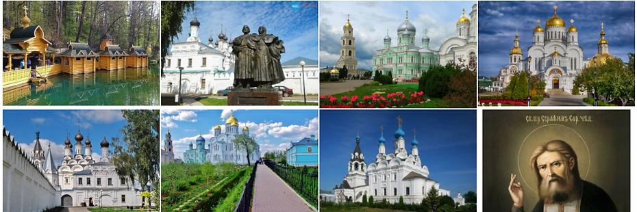 Screenshot_2021-01-21 Дивеево (Серафим С