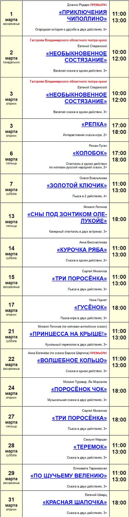 Афиша март Театр кукол.png