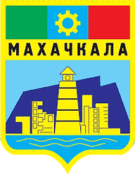 Coat_of_Arms_of_Makhachkala_(Dagestan).p