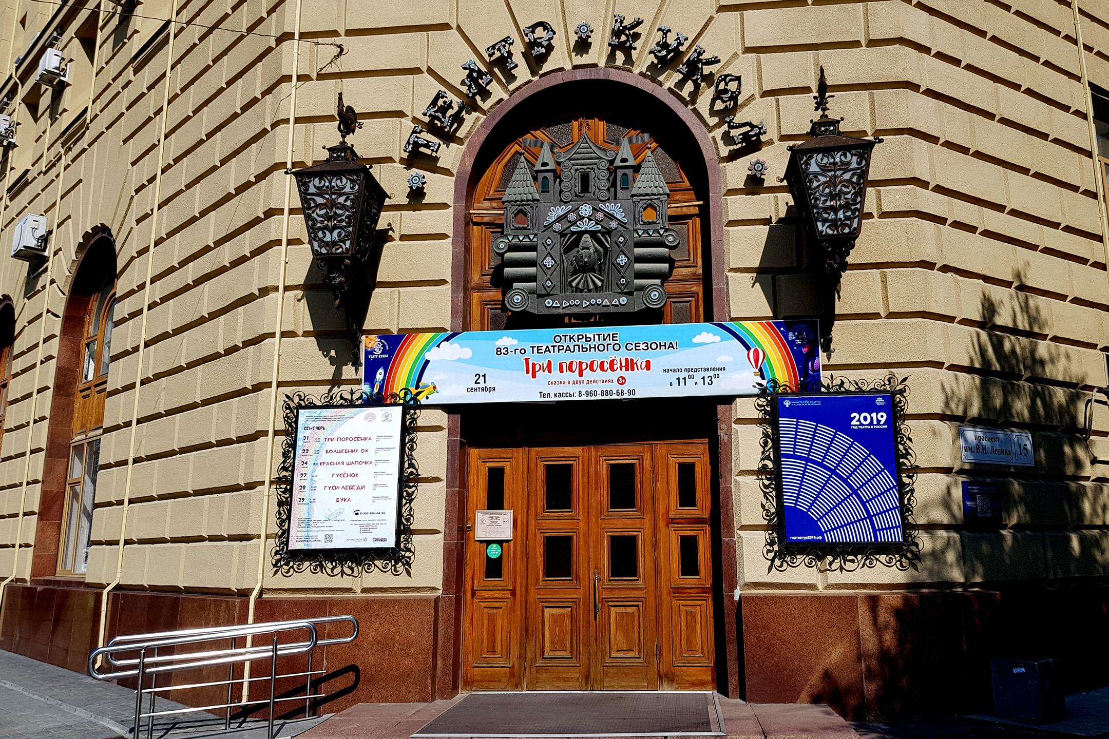 Билеты Театр Кукол