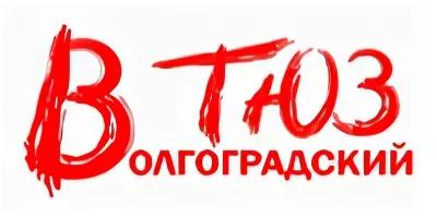 Билеты в Волгоградский ТЮЗ