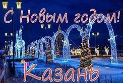 Казань3.jpg