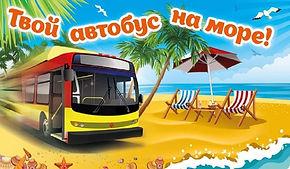 автобус на море.jpg