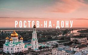 Ростов на Дону.jpg