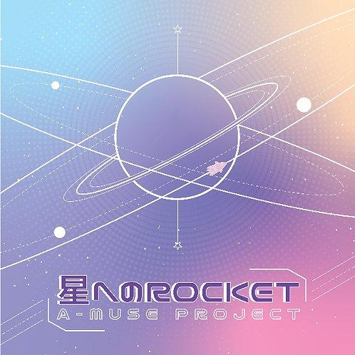 星へのROCKET - Single (EN/JP)