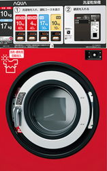 洗濯乾燥機レッド.png