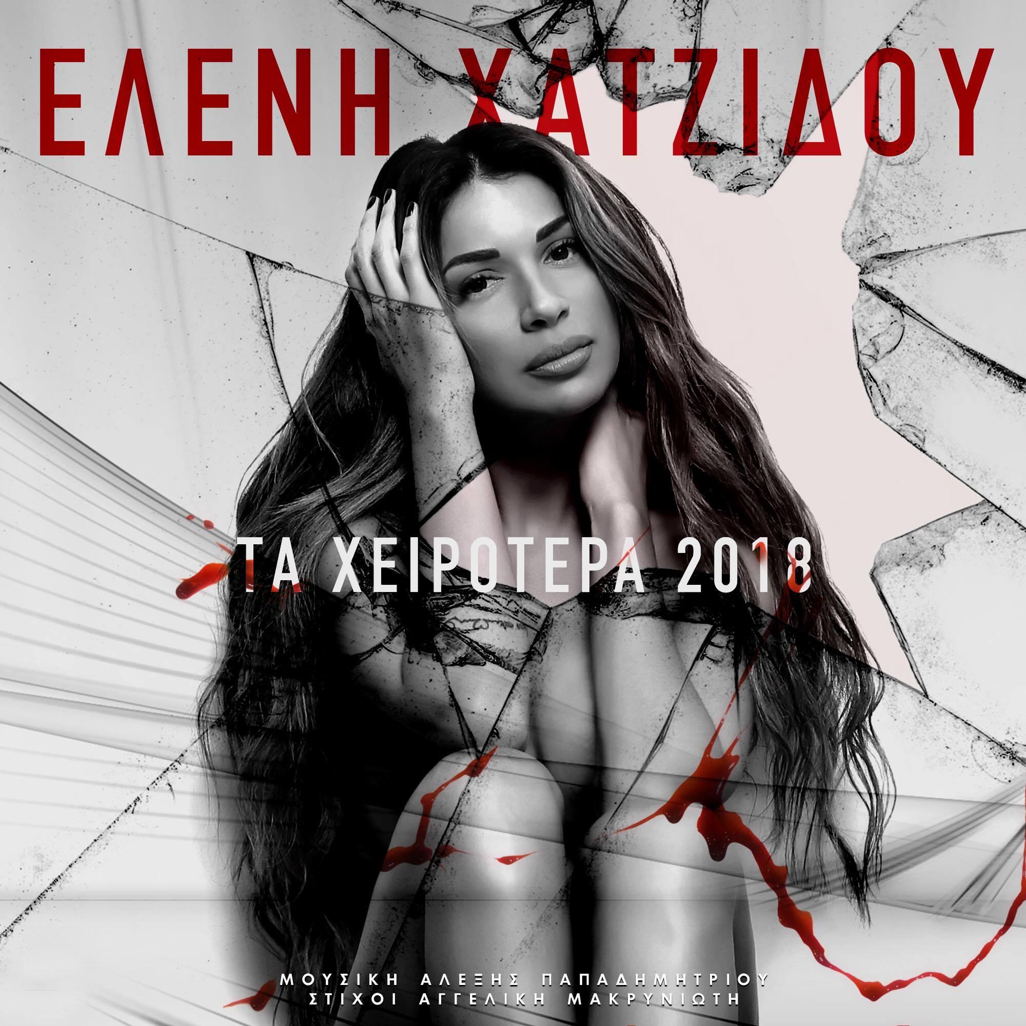 Hatzidou CD Cover