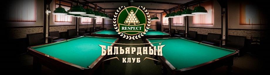 Бильярдный клуб Respect