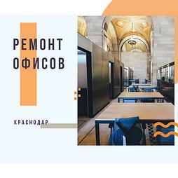 РЕМОНТ ОФИСОВ.png