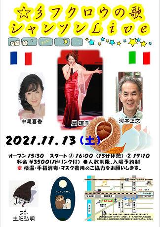 2021年11月13日(土) 岡・中尾・河本 LIVE.JPG