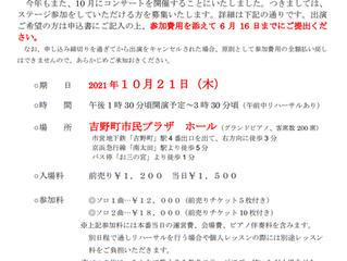 カンツォーネ・パラディーゾ2021出演者募集!