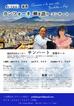 カンツォーネ弾き語りコンサート~戸山英二先生をゲストにお迎えして~のお知らせ