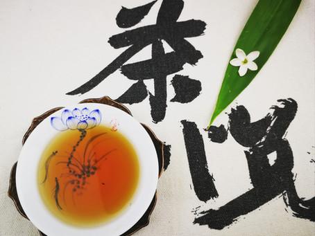 Blog 42: The Cool-down After Wu-Yi Oolong (Yancha) Roasting