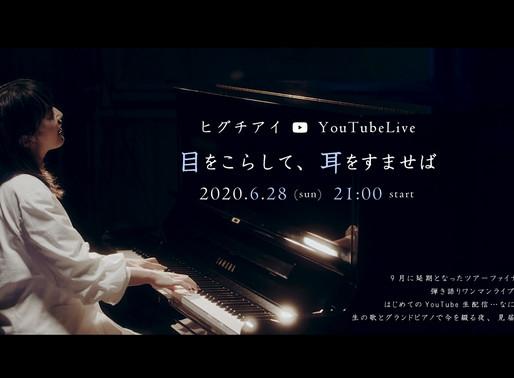 6/28(日) 弾き語りワンマン『目をこらして、耳をすませば』YouTubeLive生配信決定!
