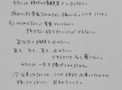 9/2 BEST ALBUM [ 樋口愛 ] 発売~ヒグチアイよりみなさまへ