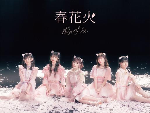 3/3発売 わーすた『春花火』に詞提供&Music Video公開