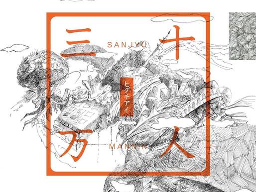 Debut Album「三十万人」