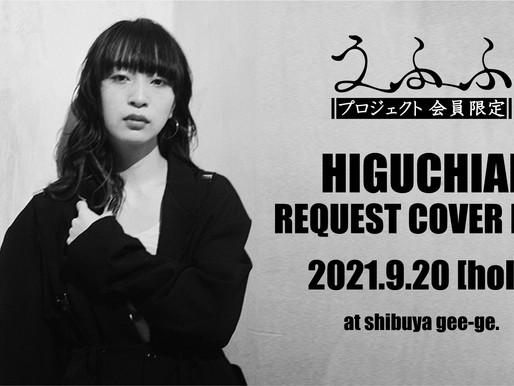 9/20'うふふ'サロン会員限定REQUEST COVER LIVE開催~キャンセル分の追加予約受付!