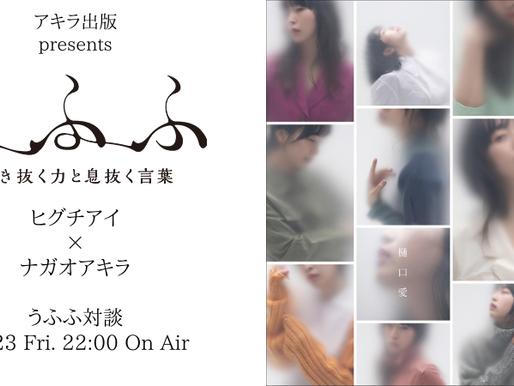 10/23 アキラ出版 presents『ヒグチアイ×ナガオアキラ うふふ対談』オンライン開催決定!