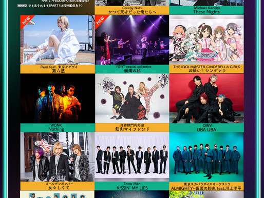 [TV] 10/10 YGNT special collectiveがNHK『シブヤノオト and more FES.2020』生出演!