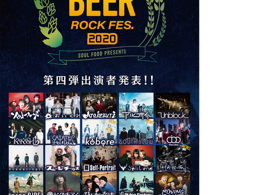 1/5(日)大阪梅田で開催サーキット『SUPER BEER ROCK FESTIVAL 2020』出演決定!