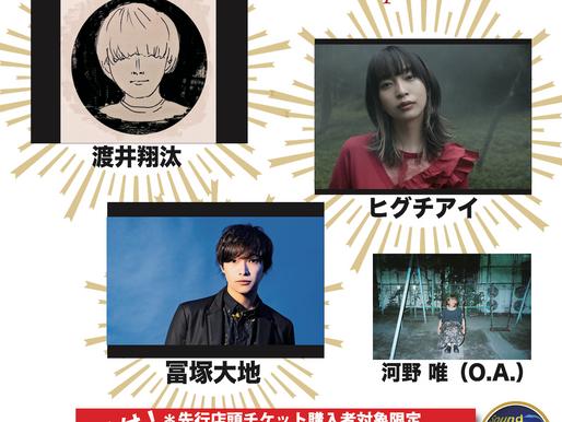 1/7 千葉 Sound Stream sakura 20周年記念イベント出演決定!