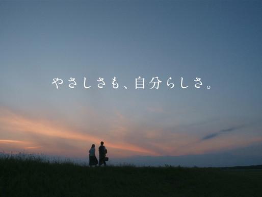 ヒグチアイが作詞&歌唱のニチイWEB MOVIE『やさしさも、自分らしさ。』公開!