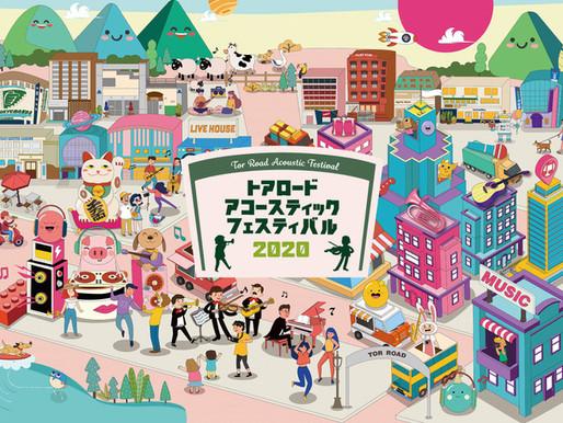 4/12 神戸サーキット『アコフェス2020』出演決定